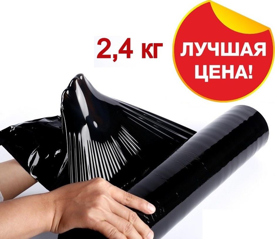 Стрейч пленка 20 мкм - 500 мм × 2,4 кг - черный / 320 м