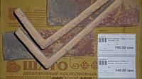 Искусственный камень цементный ШАТО 10 прямой / угловой  ( 0,6 м2 )