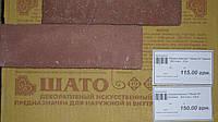 Искусственный камень цементный ШАТО 20 прямой / угловой  ( 0,6 м2 )