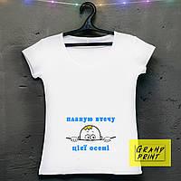 """Футболка для беременной с прикольным принтом, футболки для беременности """"Планую Втечу. Планирую побег""""."""