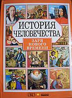 История человечества. Заря нового времени. Энциклопедия