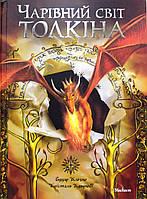 Чарівний світ Толкіна. Подарункове видання