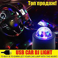 Лазерный проектор Car Dj Light USB+ штатив, 100% оригинал!