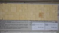 Искусственный камень гипсовый ЯПОНИЯ 20  прямой/угловой  ( 0,4 м2 )