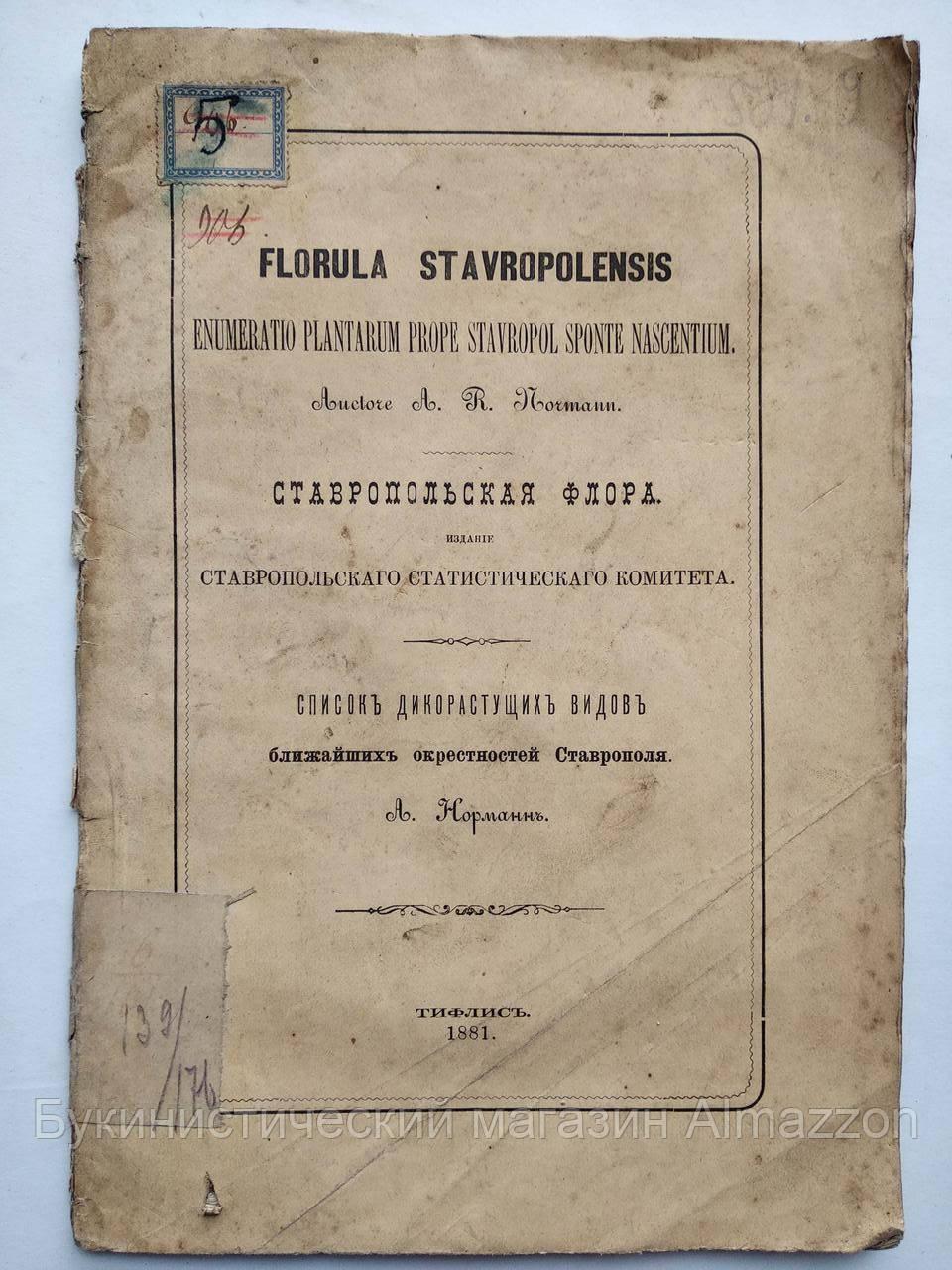 1881 Ставрополь Список дикорастущих видов