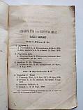 1881 Ставрополь Список дикорастущих видов, фото 2