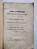 1881 Ставрополь Список дикорастущих видов, фото 3