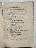 1881 Ставрополь Список дикорастущих видов, фото 4
