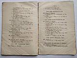 1881 Ставрополь Список дикорастущих видов, фото 8