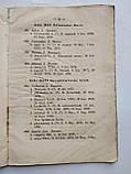 1881 Ставрополь Список дикорастущих видов, фото 5