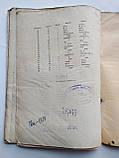 1881 Ставрополь Список дикорастущих видов, фото 6