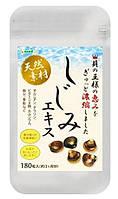 Экстракт Молюсков. Корбикула японская - морской целитель, на 90 дней Япония