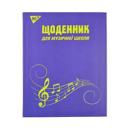 """Щоденник для музичної школи, інтегр., УФ-виб. """"MUSIC"""" """"YES"""""""
