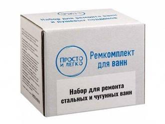 Комплект для ремонта сколов стальных и чугунных ванн. ТМ Просто и Легко 100 г - R131772