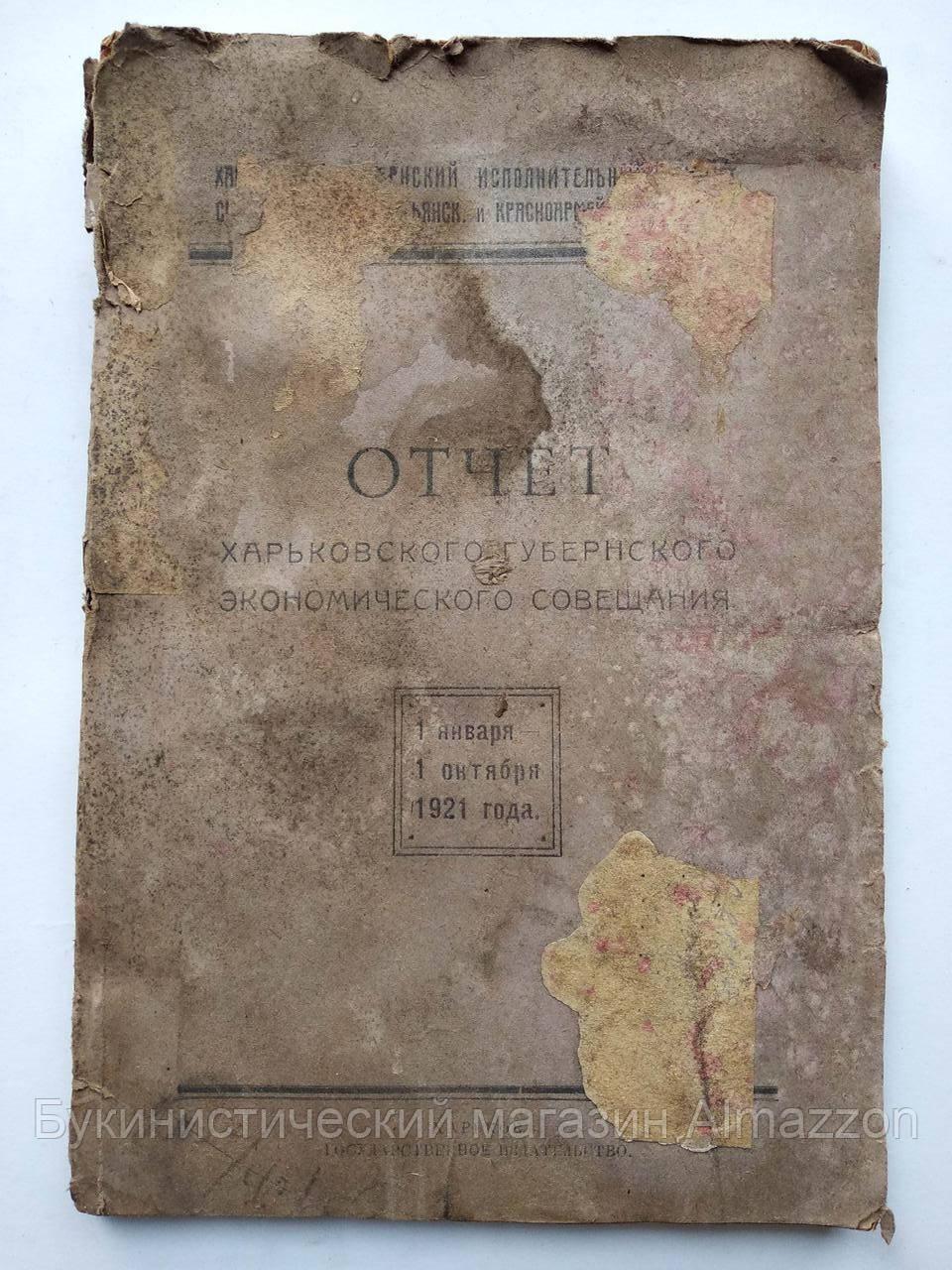 1922 Харьков Отчет Харьковского губернского экономического совещания 1 января - 1 октября 1921 года