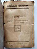 1922 Харьков Отчет Харьковского губернского экономического совещания 1 января - 1 октября 1921 года, фото 2
