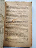 1922 Харьков Отчет Харьковского губернского экономического совещания 1 января - 1 октября 1921 года, фото 5