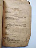 1922 Харьков Отчет Харьковского губернского экономического совещания 1 января - 1 октября 1921 года, фото 7