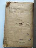 1922 Харьков Отчет Харьковского губернского экономического совещания 1 января - 1 октября 1921 года, фото 10