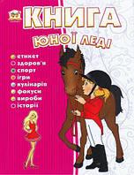 Книга юної леді