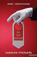 """""""Do not disturb"""". Записки отельера"""