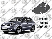 Защита RENAULT Koleos 2008-2016