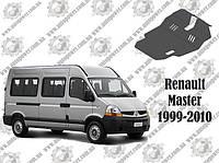 Защита RENAULT MASTER (DCI с кондиц., кроме 3,0) 1998-2010