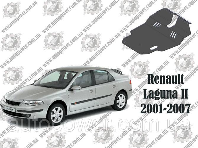 Защита Renault Laguna II V-2.0, 1.9D МКПП 2001-2007