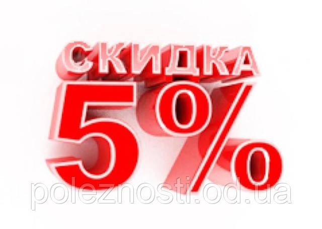 5% скидка на весь ассортимент на сайте