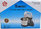Миксер с чашкой  DOMOTEK DT-1133, фото 3