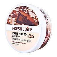 Fresh Juice крем-масло для тела Шоколад и Марципан 225 мл