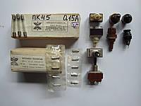 Предохранители ВПБ,ПК45, тумблера П2Т-7,ТП1-2, 2РМ22Б4Ш3