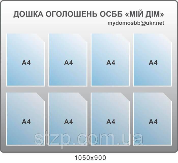 Стенд Доска объявлений (фон серый)