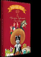 Найкращі казки світу : кн. 1 : Троє поросят. Червона Шапочка. Кіт у чоботях
