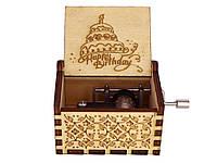 Деревянная музыкальная шкатулка Happy Birthday №30 №30