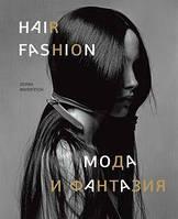 Волосы: мода и фантазия