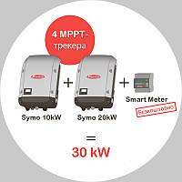 Набор инверторов Fronius 30кВт (Symo 10.0-3-M + Symo 20.0-3-M light + Smart Meter)