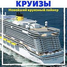 Останній тиждень знижок на круїзи по Європі на новому лайнері!