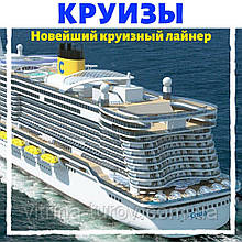 Последняя неделя скидок на круизы по Европе на новом лайнере!