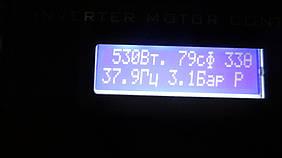 Частотный инвертор во время работы.  Показывает текущую мощность двигателя и давления в системе. На табло мощность 530 Вт, а полная мощность этого двигателя 1600 Вт.