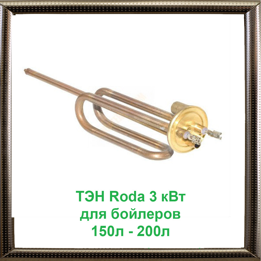 ТЭН Roda 3 кВт для бойлеров 150л - 200л ASA72280-006