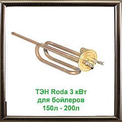 ТЕН Roda 3 кВт для бойлерів 150л - 200л ASA72280-006