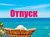 Отпуск с 28 августа по 15 сентября