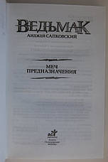 Меч Предназначения Анджей Сапковский, фото 3