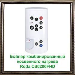 Бойлер комбинированный косвенного нагрева Roda CS0200FHD