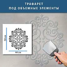Трафарет для покраски и создания объемных рисунков на стене, фото 3