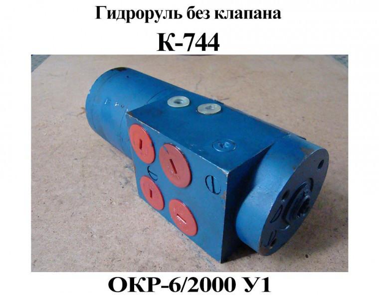 Гидроруль (продавати з клапаном ОКП 1)