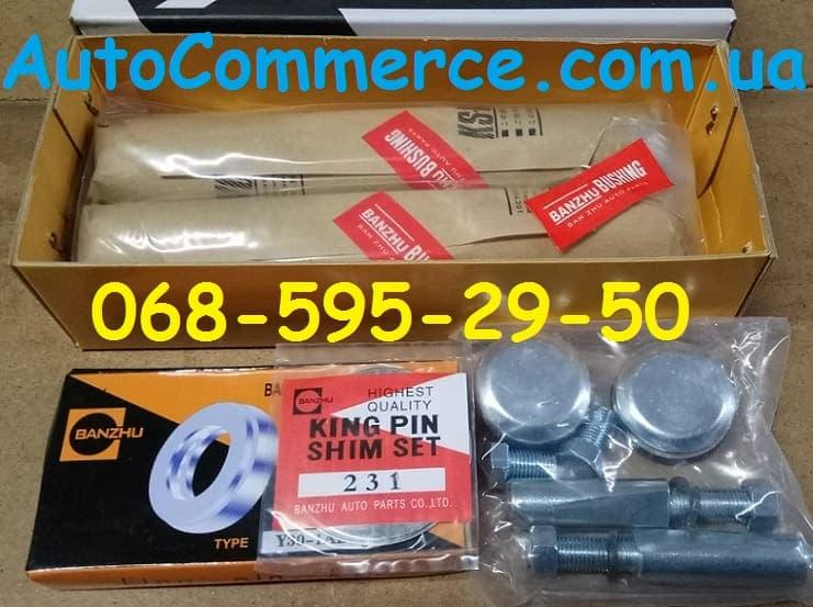 Шкворня FAW 1051, 1061 ФАВ (комплект на ось)