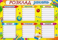 Расписание уроков горизонтальное Г-744