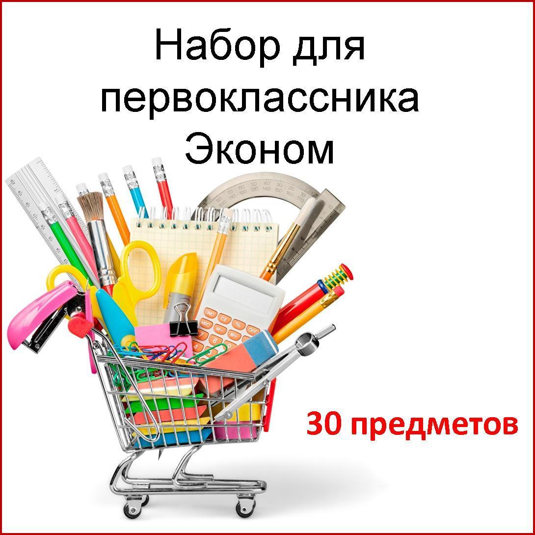 Набор школьника эконом универсальный 30 предметов